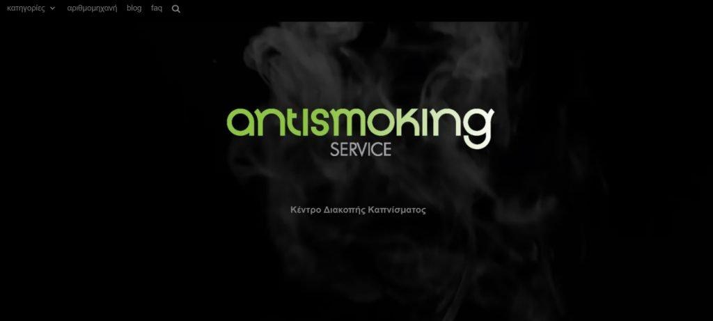antismoking's marketing campaign